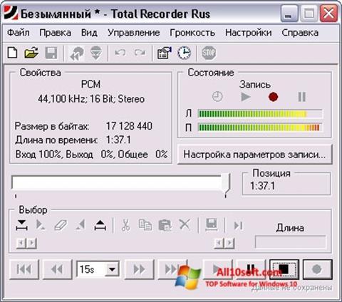 Screenshot Total Recorder Windows 10